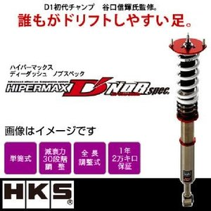 HKS エッチケーエス車高調 ハイパーマックス HIPERMAX D.NOBspec トヨタ クレスタ(1996〜2001 100系 JZX100) 沖縄・離島は別途送料|fujicorporation