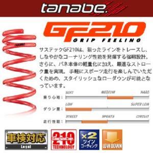 TANABE タナベ サスペンション GF210 ダイハツ コペン(2002〜2014 L880K)...