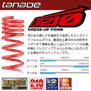 TANABE タナベ サスペンション DF210 ダイハツ タント エグゼ(2009〜 L455S)...