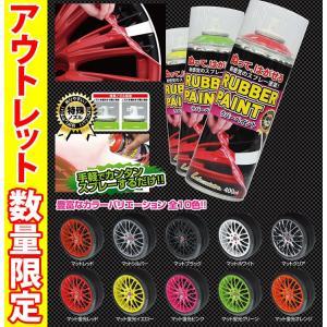 ホイールをお手軽ドレスアップ! ■LEHRMEISTER ラバーペイント 全10色 アウトレット品■|fujicorporation