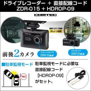 【在庫あり】COMTEC コムテック ZDR-015 (2カメラモデル)+HDROP-09 ドライブレコーダー+駐車監視・直接配線コード 沖縄・離島は別途送料