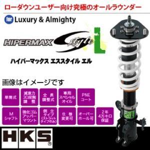 【在庫限り特別価格】HKS 車高調 ハイパーマックス HIPERMAX S-Style L トヨタ アルファード(2015〜2018 30系 AGH30W) 沖縄・離島は別途送料|fujicorporation