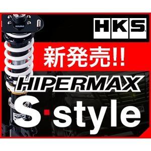 HKS エッチケーエス車高調 ハイパーマックス HIPERMAX S-Style C ミツビシ エクリプスクロス(2018〜 GK1W) 沖縄・離島は別途送料|fujicorporation