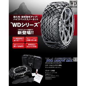 品番0243WD YETI-ENG イエティ スノーネット 沖縄・離島は別途送料