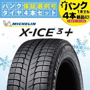 MICHELIN ミシュラン X-ICE 3プラス 225/50R17 98H XL スタッドレスタ...