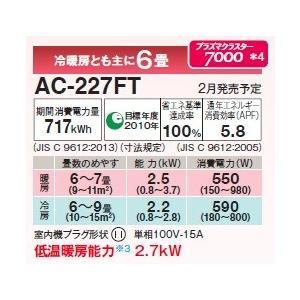 エアコン 6畳 FTシリーズ AC-227FT...の詳細画像1