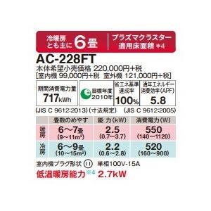 エアコン 6畳 FTシリーズ AC-228FT-W シャープ|fujiden|02