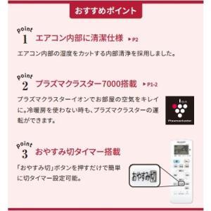 エアコン 6畳 FTシリーズ AC-228FT-W シャープ|fujiden|03
