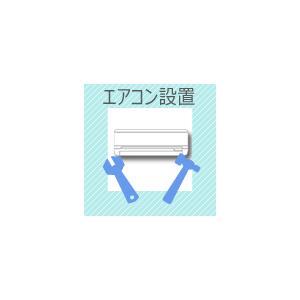 エアコン標準工事(当ショップにてエアコンを購入された方限定)|fujiden