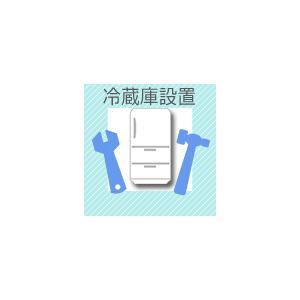 冷蔵庫設置|fujiden