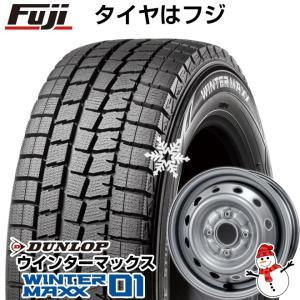 スタッドレスタイヤ ホイールセット ダンロップ ウィンターMAXX 01■145/80R13■ELBE エルベ オリジナル スチール020 4.00-13 fujidesignfurniture