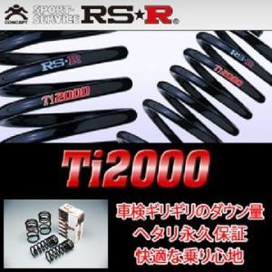 RS-R RSR アールエスアール Ti2000 ダウンサス スズキ エブリィワゴン(2005〜20...
