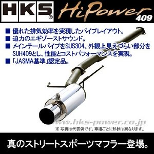 HKS エッチケーエス ハイパワー409マフラー ホンダ ライフ(2003〜2008 JB5・JB6・JB7・JB8 JB7) 沖縄・離島は別途送料|fujidesignfurniture