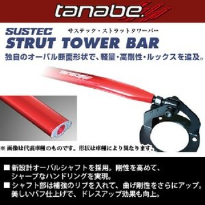TANABE タナベ サステック ストラットタワーバー スバル インプレッサ WRX STI(2007〜 GRB・GRF GRB)|fujidesignfurniture