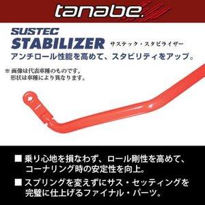 TANABE タナベ サステック スタビライザー トヨタ アルファード(2008〜2015 20系 ANH20W)|fujidesignfurniture