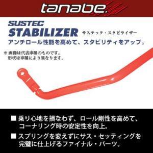 TANABE タナベ サステック スタビライザー トヨタ ハイエース(2004〜 200系 KDH201V)|fujidesignfurniture