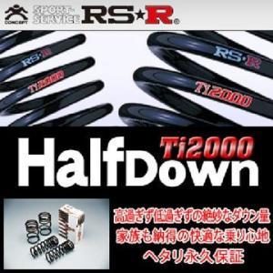 RS-R RSR アールエスアール Ti2000 ハーフダウンサス トヨタ ヴォクシー(2014〜 ...