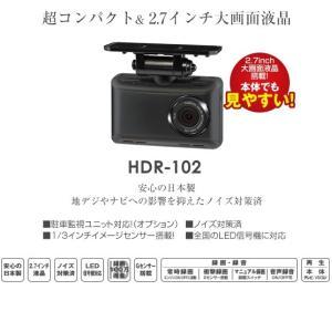 COMTEC コムテック HDR-102 ドライブレコーダー