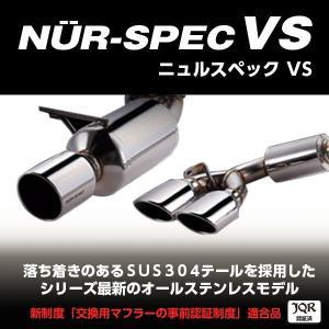 BLITZ ブリッツ マフラー NUR-SPEC VS ニッサン デイズ ルークス(2014〜 ) ...