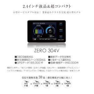 COMTEC コムテック ZERO304V レーダー探知機 沖縄・離島は別途送料