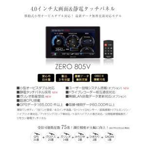 COMTEC コムテック ZERO805V レーダー探知機 沖縄・離島は別途送料