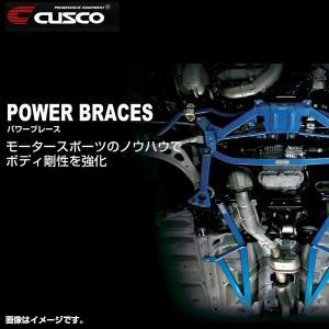 CUSCO クスコ パワーブレース トヨタ プリウス(2015〜 50系 ZVW50) fujidesignfurniture