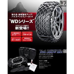 品番2309WD YETI-ENG イエティ スノーネット 沖縄・離島は別途送料