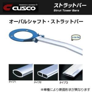 CUSCO クスコ ストラットバー Type OS ホンダ N-BOX(2017〜 全てのグレード JF3)|fujidesignfurniture