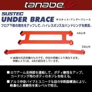 TANABE タナベ サステック アンダーブレース スズキ スペーシア ギア(2018〜 MK53S) 沖縄・離島は別途送料|fujidesignfurniture