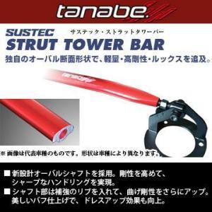 TANABE タナベ SUSTEC STRUT TOWER BAR サステック ストラットタワーバー マツダ CX-3 DK8FW NSMA21 沖縄・離島は別途送料