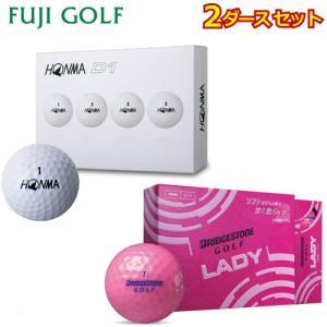 ゴルフボール 2ダースセット 本間ゴルフ D1(2018年モデル) + ブリヂストンゴルフ レディ HONMA D1 +  BRIDGESTONE GOLF LADY|fujigolf-kyoto