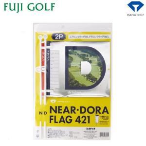 ニアピン・ドラコンフラッグ DAIYA GOLF ダイヤ ゴルフ GF-421 2P|fujigolf-kyoto