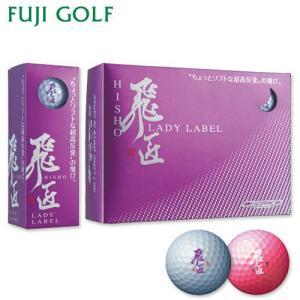 在庫限り 超特価 WORKS GOLF ワークスゴルフ 飛匠 HISHO LADY LABEL 高反発球 ゴルフボール 1ダース fujigolf-kyoto