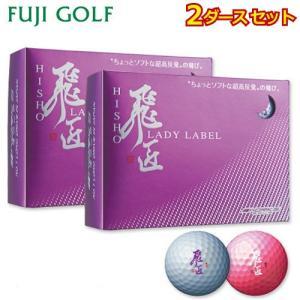 2ダースセット  WORKS GOLF ワークスゴルフ 飛匠 HISHO LADY LABEL ゴルフボール 2ダース 高反発球 fujigolf-kyoto