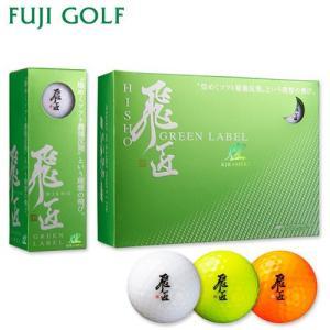 在庫限り 超特価 WORKS GOLF ワークスゴルフ 飛匠 GREEN LABEL 煌 グリーンラベル きらめき ゴルフボール 1ダース 認定球|fujigolf-kyoto