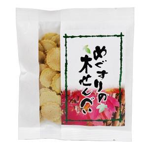 [販売終了]メグスリノキお菓子 めぐすりの木せんべい(小)|fujigreen