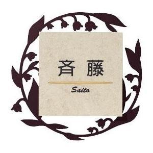 落ち着いた風合いのタイルを、モダンテイストなデザインに仕上げたサイン。草花や実をモチーフにしたフレー...