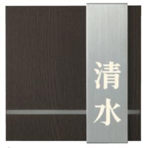 木目の塗装にヘアライン仕上げのステンレスを組み合わせることで、モダンでハイセンスながら、フォーマルな...