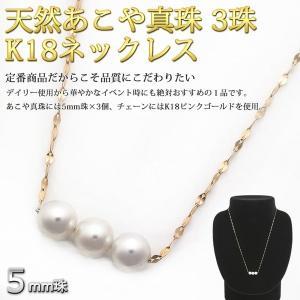 アコヤ真珠 ネックレス パールネックレス K18 ピンクゴー...