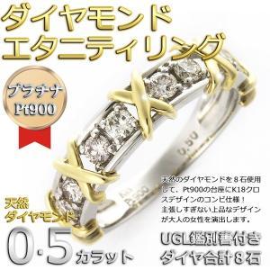 ダイヤモンド リング ハーフエタニティ 0.5ct プラチナ...