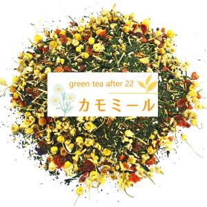 富士山緑茶 × オーガニックハーブ  Green Tea After 22(GTA22)は 富士山育...