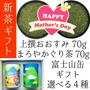 母の日ギフト 2021上撰新茶 静岡茶の富士山セット 上撰やぶきた茶おおすみ60g まろやかぐり茶6...