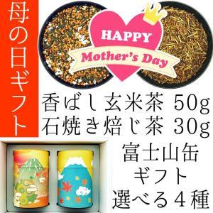 母の日ギフト 静岡茶の富士山セット 香る特上玄米茶50g 特上石焼きほうじ茶30g 富士山の和紙缶 ...
