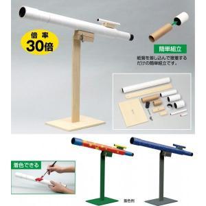 手作り天体望遠鏡|fujikyouzai