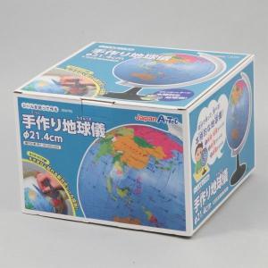 手作り地球儀 (φ21.4cm)|fujikyouzai