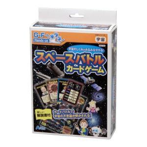 宇宙のしくみがみるみるわかる スペースバトルカードゲーム|fujikyouzai