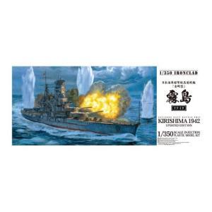 【完全受注生産】 RC 1/350 日本海軍戦艦 霧島 fujikyouzai