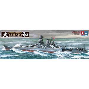 【完全受注生産】 RC 1/350 日本海軍戦艦 大和 fujikyouzai
