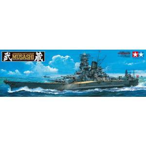 【完全受注生産】 RC 1/350 日本海軍戦艦 武蔵 fujikyouzai