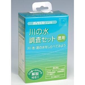徳用 川の水調査セット|fujikyouzai